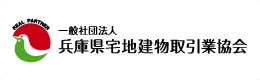 兵庫県宅地建物取引業協会